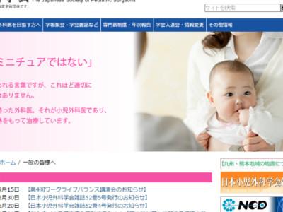 小児外科学会HPサムネイル